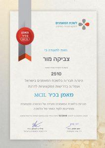 תעודת חבר בלשכת מאמנים בישראל