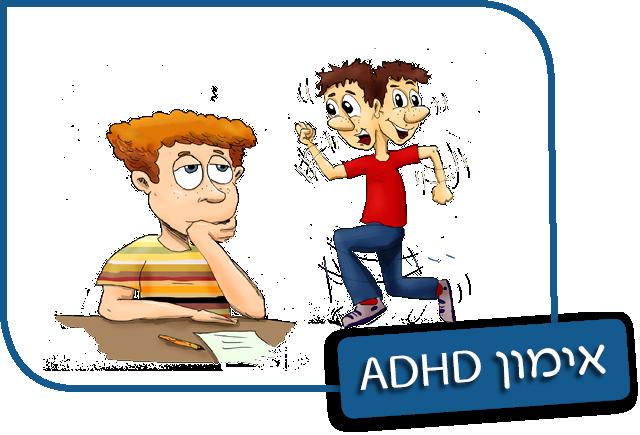 אילוסטרצייה של אימון ה ADHD