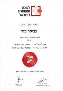 תעודת מלשכת המאמנים בישראל